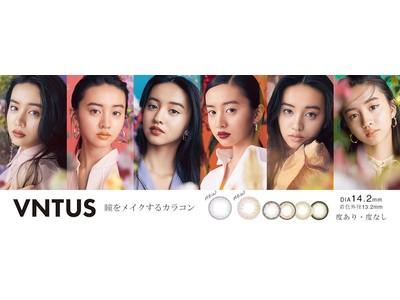 Koki,がイメージモデルを務める瞳をメイクするカラコン「VNTUS(ヴァニタス)」より新色発売!