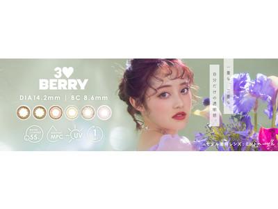 """【3(ハート)BERRY(スリーラブベリー)】新イメージモデルに「Popteen」専属モデルやYouTuberとして活躍する""""あやみん""""こと福山絢水さんが就任!2021年7月13日より新ビジュアル公開"""