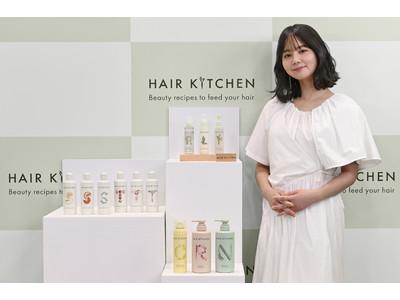 【新ヘアケアブランド 「HAIR KITCHEN PR発表会」イベントレポート】モデルのNANAMIさんが登場「HAIR KITCHENは私にも、髪にも、自然にもいいこと」