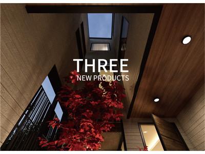 ジブンハウス、家にいながらにして「暮らし、働き、旅をする。」都市型3階建住宅「THREE」を販売。