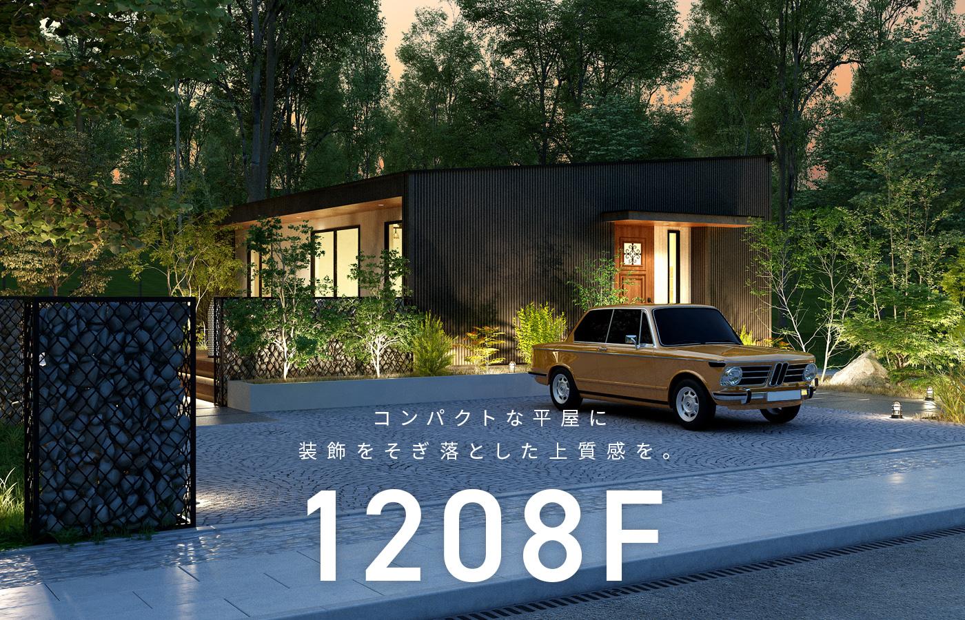 新しい時代の家族に向き合う規格住宅ブランド「ジブンハウス」、2人暮らしの新たな選択肢、ミニマムな平屋「1208F」をリリース