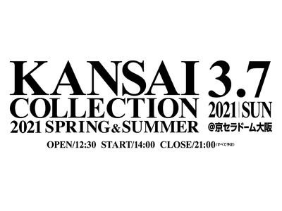 お待たせしました!1年半ぶりに開催します! KANSAI COLLECTION 2021 SPRING & SUMMER 開催決定!
