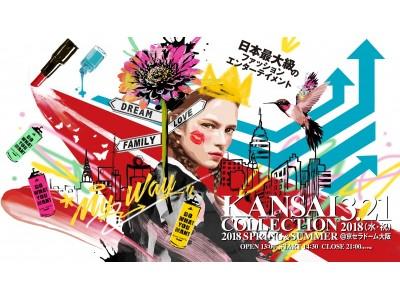KANSAI COLLECTION 2018 S/S2018年3月21日(水・祝)@京セラドーム大阪 開催決定!