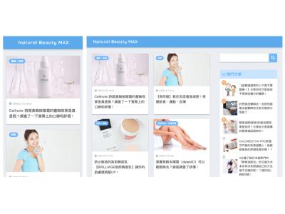 台湾向け美容・健康メディア『Natural Beauty MAX(台湾版)』を公開!
