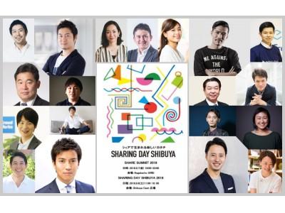 日本最大シェアリングエコノミーの祭典 SHARE SUMMIT / SHARING DAY 2018 登壇者・プログラム 第1弾を発表