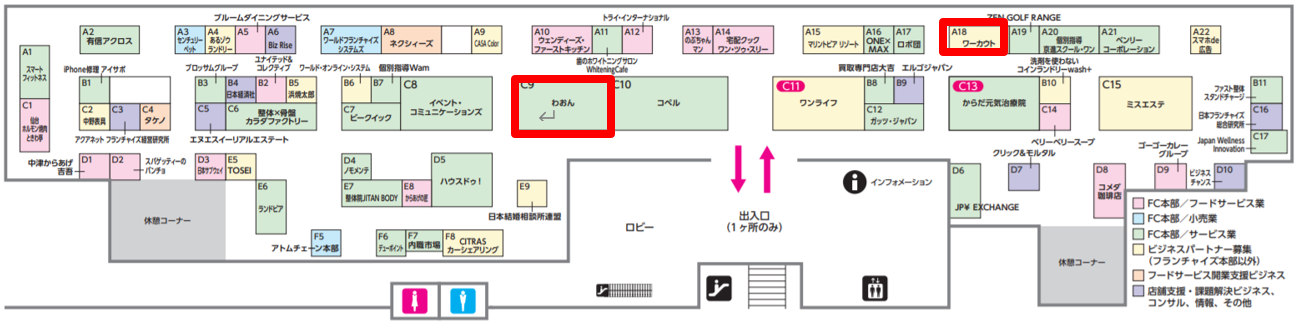 日本経済新聞社主催のフランチャイズショー 2020に出展  ペット共生型障がい者グループホーム・フィットネス型生活介護ワーカウト  異業種からも続々参入! 今だからこそ、福祉事業の新提案