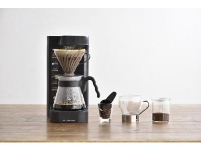 よりコンパクトに、さらに本格的に。ボタン3つで、本格ハンドドリップの味わいを愉しめるHARIO「V60珈琲王2コーヒーメーカー」新登場。