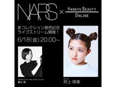 NARS:6月18日(金)20時より「井上咲楽と学ぶ!新コレクションでヘルシーサマーメイク」ライブ配信を実施!
