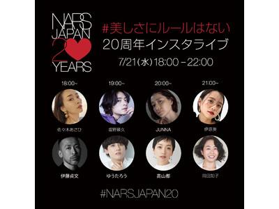 2021年7月21日(水)、NARSが豪華ゲストを迎えた4時間連続インスタライブを実施! #NARSJAPAN20 #美しさにルールはない