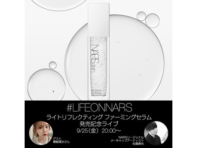 NARS:本日9月25日20時~ 関根理沙さんと「NARSskin ライトリフレクティング フォーミングセラム」発売を記念したLIVEを実施!