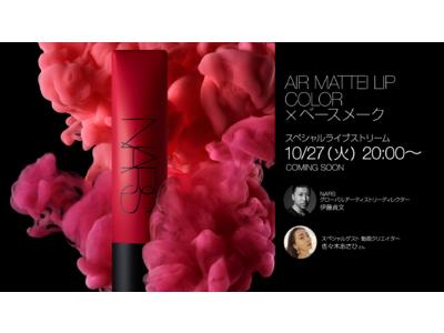 10月27日(火)NARS取扱いオンラインショッピングでの祭典、SUPER NARS DAYの開催!