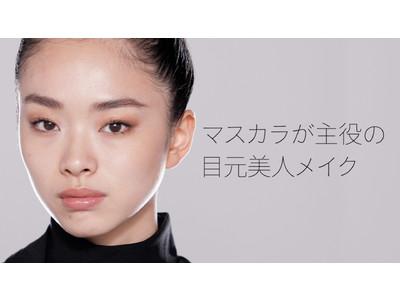 NARS、YouTubeコンテンツ本日公開!「マスカラで目元美人メイク」