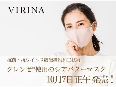 マスクの肌トラブルを考えた、ヴィリーナのしっとり潤う秋冬マスク「抗菌・抗ウイルス・シアバターマスク」を10月7日(水)正午発売!