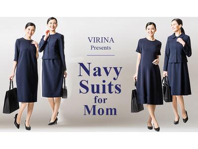 お受験の本番面接1回きりの残念なスーツでは終わらせない。ママの声から生まれた究極の「お受験スーツ」が7/20(火)正午ヴィリーナより発売!