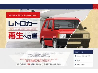 あの名車がDIY補修で輝きを取り戻す、「99工房」20周年特別プロジェクト「レトロカー再生への道」始動!