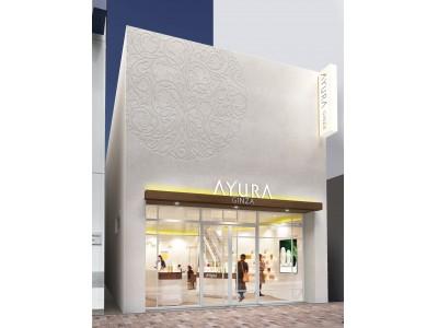 アユーラ初のフラッグシップショップ「AYURA GINZA」が銀座5丁目に9/20(金)NEW OPEN