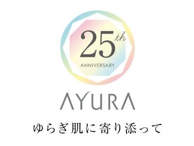 アユーラ25周年記念キャンペーンをスタート!1/31(金)には一瞬で透明感を与える限定フェイスパウダーと、美容液級の新リップバームが登場!