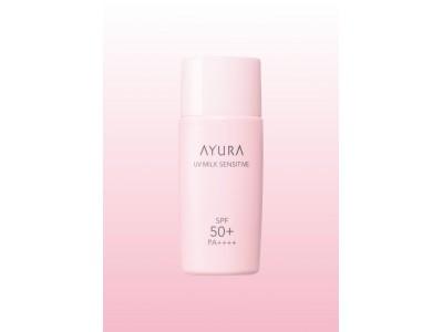肌をいたわり、うるおい守る。強い紫外線もしっかり防ぐ敏感肌に嬉しい低刺激の日やけ止めミルク、誕生。