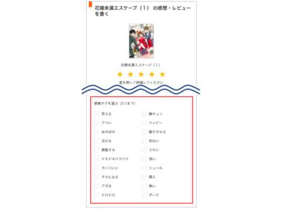 総合電子書籍ストア「ブックライブ」、新機能「感情タグ」を4/21(水)より搭載