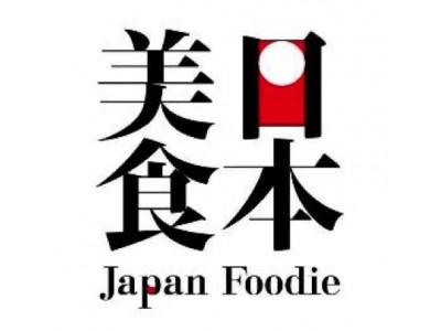 「日本美食」と「VESPER」が飲食店のインバウンド観光客獲得支援を強化!  中国最大手のオンライン旅行サイト「Ctrip」や口コミサイト「大衆点評」を含む5サイトで日本国内飲食店の即時予約を実現