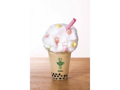台湾茶カフェ彩茶房で期間限定新メニュー「わたあめシリーズ」全3種類を発売します!