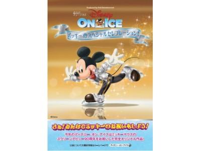ディズニー・オン・アイス東京公演を記念してスタンプラリーの実施とヘッドマーク付電車を運行します!