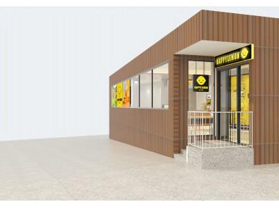 都内3号店目の「HAPPYLEMON京王下北沢店」が3月26日(木)にオープンします!