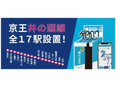 3月17日(水)から京王井の頭線の全駅に傘シェアリングサービス「アイカサ」のレンタルスポットを設置します!!