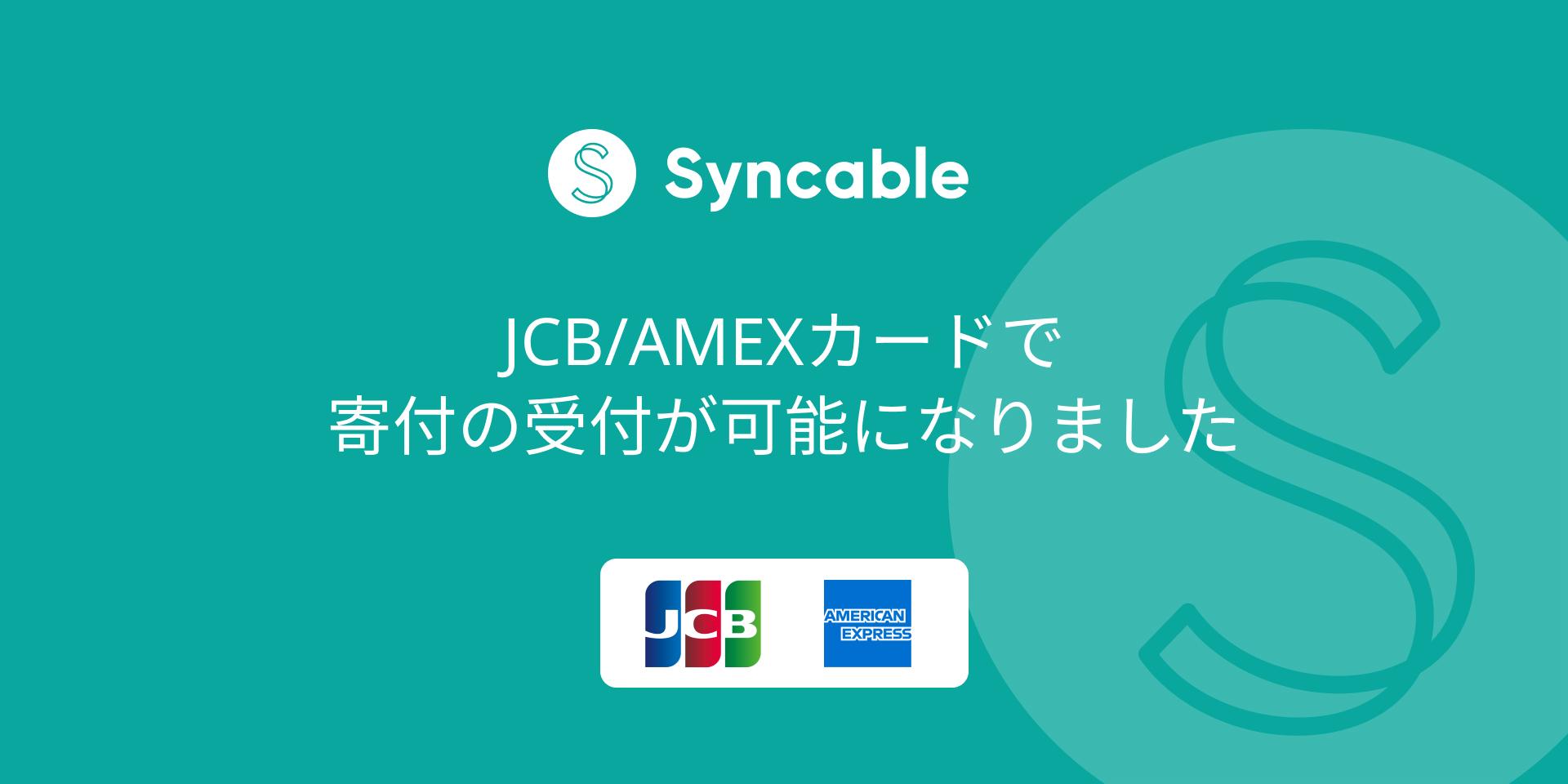 SyncableでJCB、American Expressでの寄付ができるようになりました