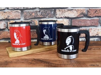 ウルトラヒーローのデザインがカッコイイ!保冷・保温に優れた「thermo mug(サーモマグ)」とのコラボ商品をウルトラマンショップで8月下旬から販売開始