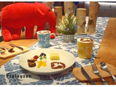 好評につき期間延長決定!!「フィンランドキッチン タロ」六本木ヒルズ店 2月23日(金)より、店内がフィンランドデザイン一色に染まる「フィンレイソン」フェアを開催