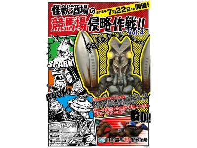 またまたウルトラ怪獣たちがレースに出走!?『怪獣酒場の競馬場侵略作戦!!』vol.4、7月22日(日)川崎競馬場にて開催!