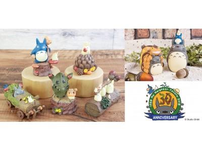 「となりのトトロ」公開30周年記念、全国のどんぐり共和国で記念キャンペーン第2弾開催!林の中のトトロたちをイメージした新商品「雑木林のトトロたち」も発売