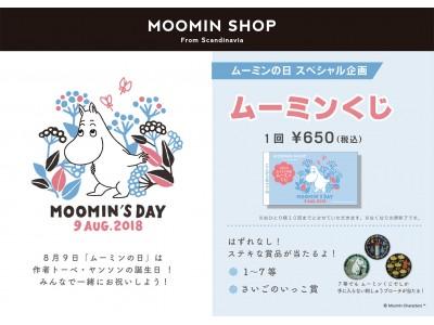 フィンランドの童話「ムーミン」のオフィシャルブランドショップ「MOOMIN SHOP」にて8月9日「ムーミンの日」を記念したスぺシャル企画「ムーミンくじ」を8月3日(金)より開催!