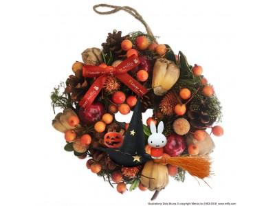 オランダの人気絵本ミッフィーのお花屋さん「フラワーミッフィー」ハロウィン気分を盛り上げるミッフィーのハロウィンリース2018年9月16日(日)より販売開始