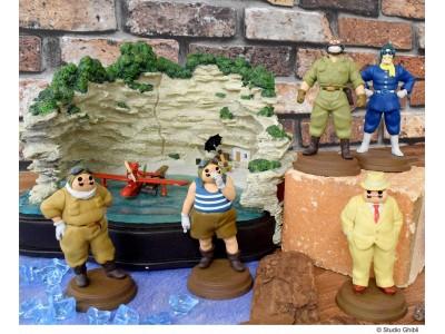 スタジオジブリ作品『紅の豚』グッズ、いろいろなポーズを飾って楽しめる「ポルコ」のフィギュアシリーズ全5種の他にシークレットのポーズも!全国のどんぐり共和国にて10月下旬から販売開始