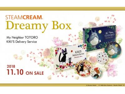 スタジオジブリ作品グッズショップ 「どんぐり共和国」保湿クリーム「STEAMCREAM(スチームクリーム)」とコラボしたクリスマスギフトにおすすめの「Dreamy Box」11月10日(土)より発売
