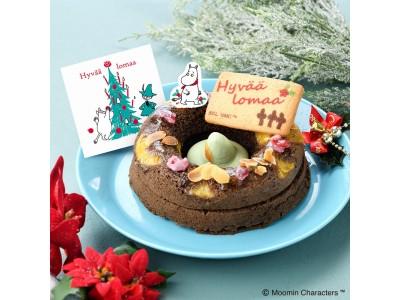 フィンランドの童話「ムーミン」ムーミンカフェからおいしいチョコレートケーキをお届け!2018年11月16日(金)よりご予約受付中!