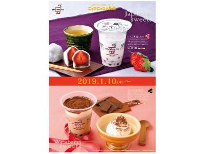 「ムーミン谷」の飲むスウィーツ!ムーミンスタンドから登場!どっちも飲みたい!和洋デザートをテーマにしたドリンク二種類が2019年1月10日(木)より販売開始!