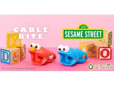 話題のiPhone純正ケーブル用アクセサリー「CABLE BITE BIG」に「セサミストリート」のエルモとクッキーモンスターが登場!2019年2月下旬発売
