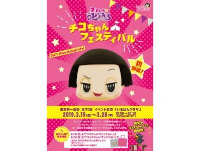 NHKで大人気放送中の「チコちゃんに叱られる!」物販イベント「チコちゃんフェスティバル」続報!3月15日(金)より東京駅一番街いちばんプラザにて