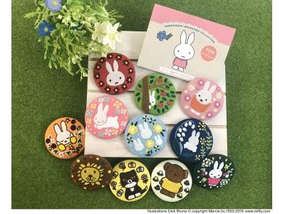 ミッフィーとどうぶつたちがかわいらしい刺繍に!12種類のかわいい刺繍ブローチコレクションフラワーミッフィーにて2019年4月19日(金)より発売