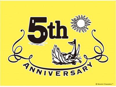 童話「ムーミン」のオフィシャルブランドショップ「MOOMIN SHOP(ムーミンショップ)」ルミネ北千住店で2019年4月26日(金)よりアニバーサリーフェア開催!