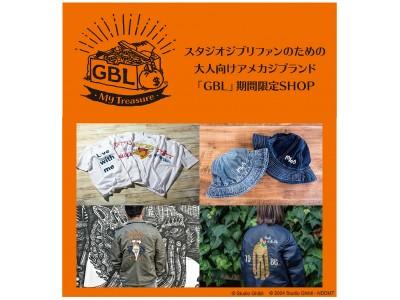 スタジオジブリファンのための大人向けアメカジブランド『GBL』待望のポップアップショップがオープン!5月3日(金)より大阪・梅田 HEPFIVEにて
