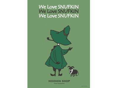 フィンランドの童話「ムーミン」ムーミンショップなどでスナフキンシリーズが発売!タイトルは「We Love SNUFKIN」!!