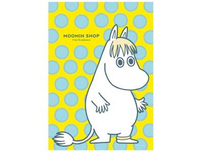 フィンランドの童話「ムーミン」 6月17日(月)より大人気のドット柄にクローズアップ!リトアニアリネンを使用したLINASシリーズがムーミンショップなどで発売