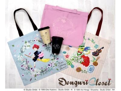 「どんぐり共和国」から生まれた新ブランド「Donguri Closet」が新宿・京王百貨店に7月18日(木)より期間限定オープン!先行販売商品やお買い上げ特典も登場