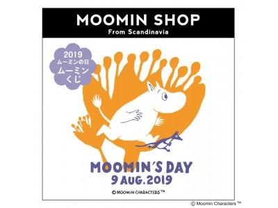 フィンランドの童話「ムーミン」のオフィシャルブランドショップ「MOOMIN SHOP」にて8月9日「ムーミンの日」を記念したスぺシャル企画「ムーミンくじ」を8月2日(金)より開催!