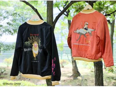 スタジオジブリ作品の大人のアメカジブランド『GBL』からタタリ神の呪いの刺繍入り!?「もののけ姫」のリバーシブル仕様の豪華なスカジャンが発売!
