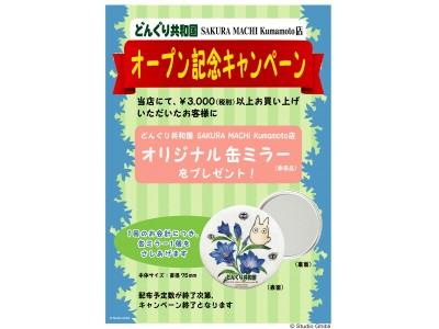 スタジオジブリ作品の雑貨が豊富にそろう、どんぐり共和国 SAKURA MACHI Kumamoto店が2019年9月14日(土)オープン!限定「オリジナル缶ミラー」プレゼントキャンペーンも開催!
